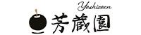 芳蔵園ホームページ